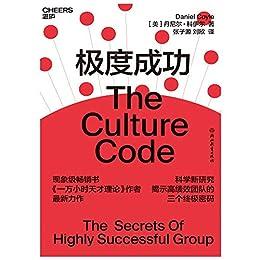 """""""极度成功(现象级畅销书《一万小时天才理论》作者最新力作!揭示高绩效团队的3个终极密码,带领各种类型的团队走向极度成功!): -"""",作者:[[美]丹尼尔·科伊尔(Daniel Coyle)]"""