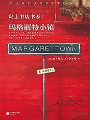 瑪格麗特小鎮
