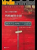 玛格丽特小镇 (读客全球顶级畅销小说文库 324)