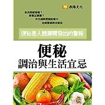 便秘調治與生活宜忌:食療治便秘! (Traditional Chinese Edition)
