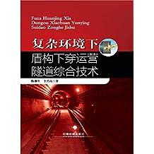 复杂环境下盾构下穿运营隧道综合技术