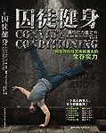 囚徒健身: 用失传的技艺练就强大的生存实力(美国畅销健身书,留存于美国监狱的训练体系,把男人的力量推向生理极限)