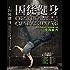 囚徒健身: 用失傳的技藝練就強大的生存實力(美國暢銷健身書,留存于美國監獄的訓練體系,把男人的力量推向生理極限)