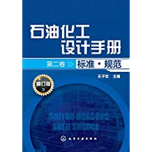 石油化工设计手册(第二卷)修订版标准规范