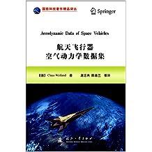 航天飞行器空气动力学数据集