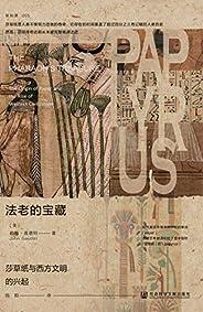 法老的寶藏:莎草紙與西方文明的興起【4000年的莎草紙演變史,一部人類文明的發展史】 (方寸系列)