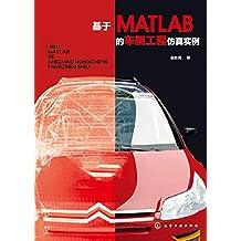 基于MATLAB的车辆工程仿真实例