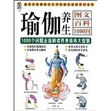 瑜伽养生图文百科1000问 (囊括印度瑜珈文化与实修方法的百科全书)