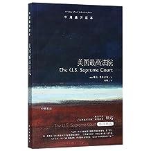 牛津通识读本:美国最 高法院