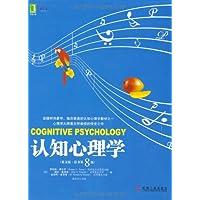 认知心理学(英文版•原书第8版)