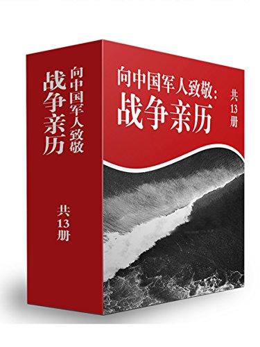 血性軍人:百年中國戰爭親歷紀(共13冊)