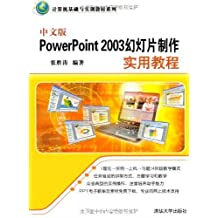 中文版PowerPoint 2003幻灯片制作实用教程 (计算机基础与实训教材系列)