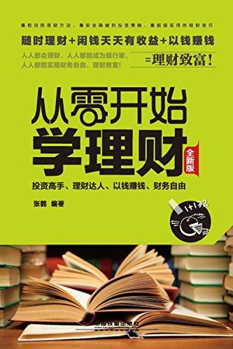 讀《從零開始學理財》