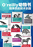 O'reilly经典动物书套装(超值10册套装,含:像计算机科学家一样思考Python)
