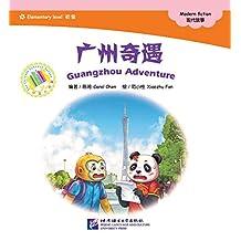 中文小书架—汉语分级读物(初级):现代故事 广州奇遇(含1CD-ROM)