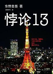 悖論13(東野圭吾末世懸疑經典小說:13個幸存者困守廢墟之城,他們將如何掌控自己的命運?) (東野圭吾作品)