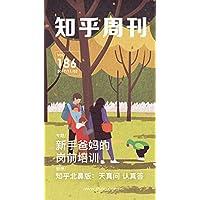 知乎周刊・新手爸妈的岗前培训(总第 186 期)