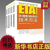 预售 2018环评师教材全套 2018年版注册环境影响评价工程师教材