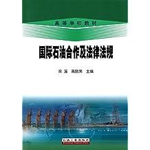 国际石油合作及法律法规