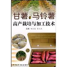 甘薯、马铃薯高产栽培与加工技术