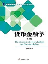 货币金融学(第2版) (高等院校精品课程系列教材)
