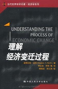 """""""理解经济变迁过程(当代世界学术名著·经济学系列)"""",作者:[道格拉斯·诺思]"""