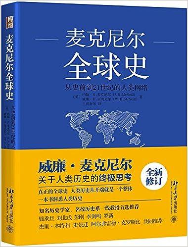 迈克尔全球史:从史前到21世纪人类网络PDF电子书下载