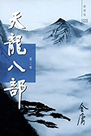 金庸作品集:天龙八部(第二卷)(新修版)