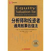 分析师和投资者通用股票估值法:一个独一无二的对于财务报表分析和建模的工具