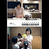 教养在生活的细节里:妈妈是永远的老师(媲美尹建莉的台湾家庭教养专家;适合父母也适合所有人看的书)