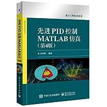 先进PID控制MATLAB仿真(第4版) (电子工程技术丛书)