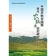 中国农牧交错带现代农牧业经营模式研究(河北省社会科学基金项目)