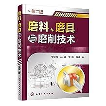 磨料、磨具与磨削技术(第二版)