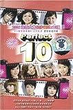 2006超级女声长沙唱区×10强(1磁带)