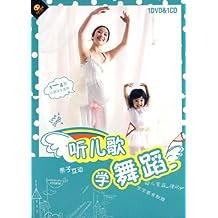 听儿歌学舞蹈(3-4岁)(DVD+CD)