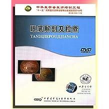 眼底解剖及检查(DVD) 眼科手术视频