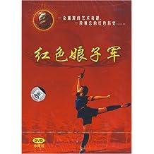 红色娘子军-中国革命样板戏(1DVD 珍藏版)