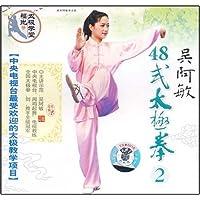 吴阿敏48式太极拳2