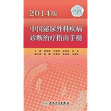 中国泌尿外科疾病诊断治疗指南手册:2014版