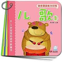 0-3岁宝宝必读早教童书:语言诵读能力训练(套装共10册)