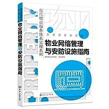 物业网络管理与安防设施指南