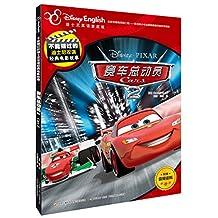 不能错过的迪士尼双语经典电影故事:赛车总动员2(汉英对照)(迪士尼英语家庭版)(附音频资料)