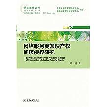 网络服务商知识产权间接侵权研究 (网络法律文库)