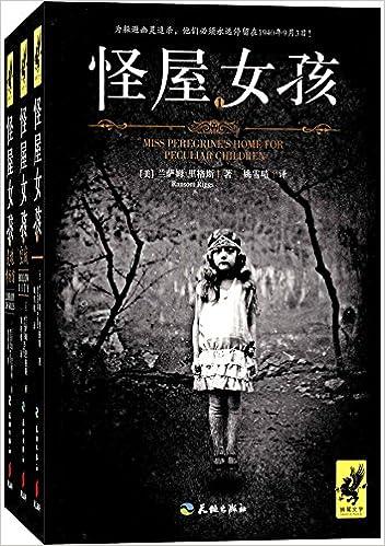怪屋女孩・三部曲(共3��)