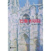 巴黎圣母院-世界名著必读经典