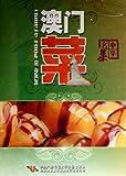 中华名菜:澳门菜(DVD)
