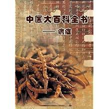 中医大百科全书:病症 (中国大百科全书)