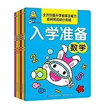 我的入学准备幼升小适用(拼音+数学+语文等)(套装共6册)