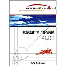 高等学校教材·航空、航天、航海系列:机载探测与电子对抗原理