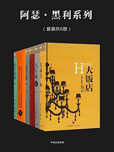 阿瑟·黑利系列(套装共6册)-阿瑟・黑利-EPUB/MOBI/AZW3